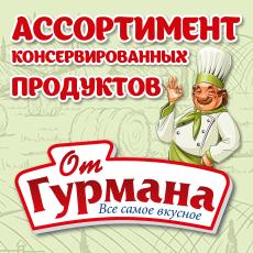 «Ot Gurmana» Canned food
