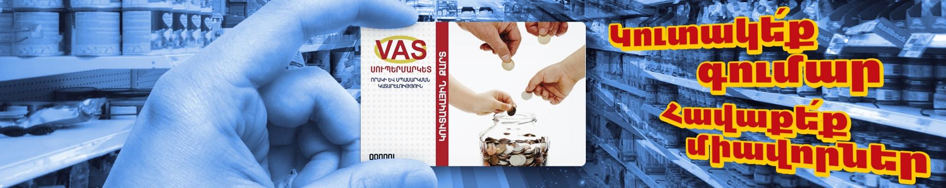 VAS bonus card