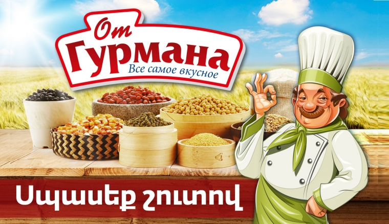 COMING SOON A NEW BRAND «От Гурмана»