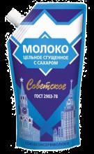 «Советское» 270г  Цельное сгущенное молоко с сахаром