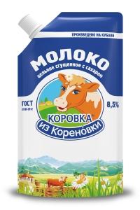 Condensed Whole Milk with sugar 270 g.